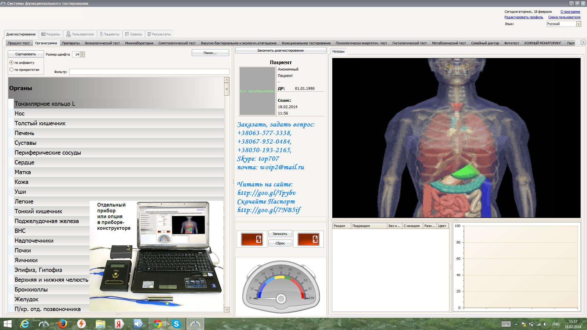 Мед.прибор для органоспецифической и патоморфологической диагностики «Паркес-Д»