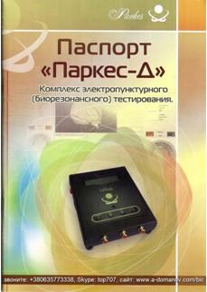 Паспорт Диагностики Паркес-Д