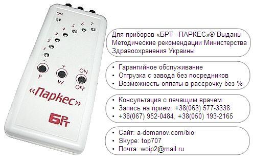 безконтактный мед. прибор частотно-резонансной терапии «Паркес-Л-7»