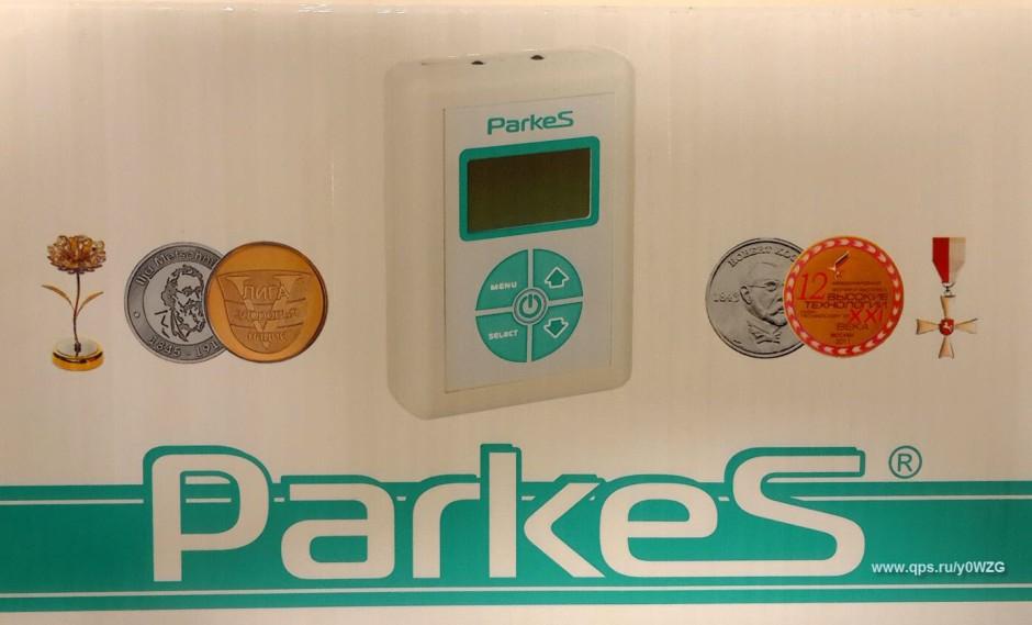 Купить Паркес прибор