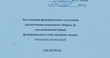 Methodical recommendations of the Ministry of Health Protection