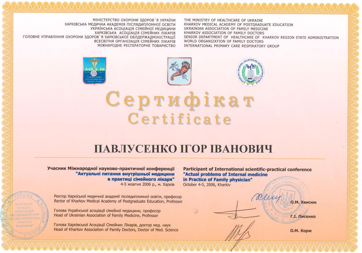 Игорь Иванович Павлусенко Паркес 2006.Sertifikat