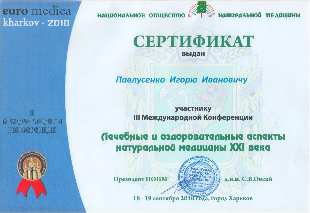 Игорь Иванович Павлусенко Паркес2010.Sertifikat.uchastnika