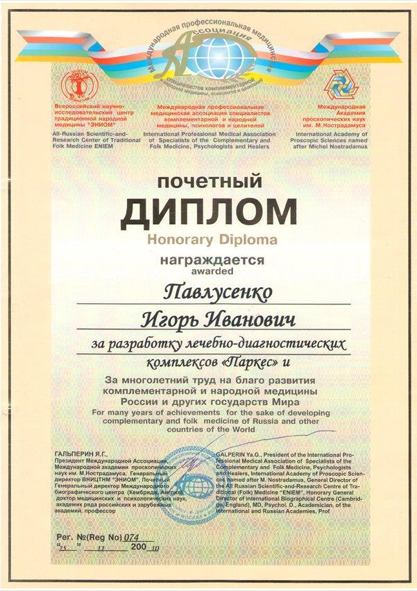 Игорь Иванович Павлусенко Паркес2010_Diplom_m