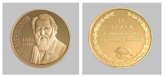 Игорь Иванович Павлусенко Парке 2011.Medal.Mechnikova_Medal