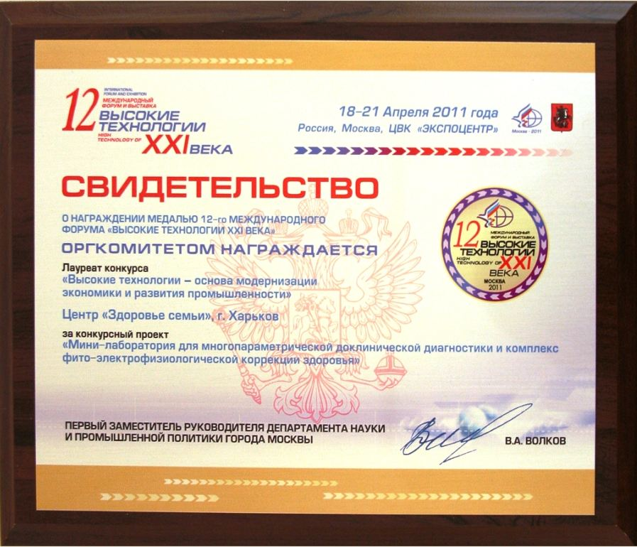 Игорь Иванович Павлусенко Паркес2011.Medal.Visokii.Tehnologii