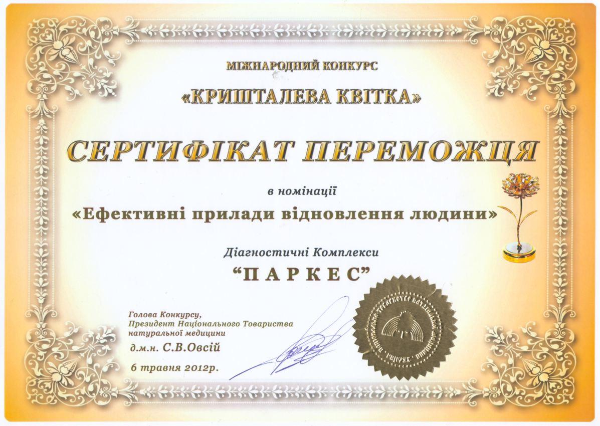 Игорь Иванович Павлусенко Паркес2012.Chrustalni.Cvetok