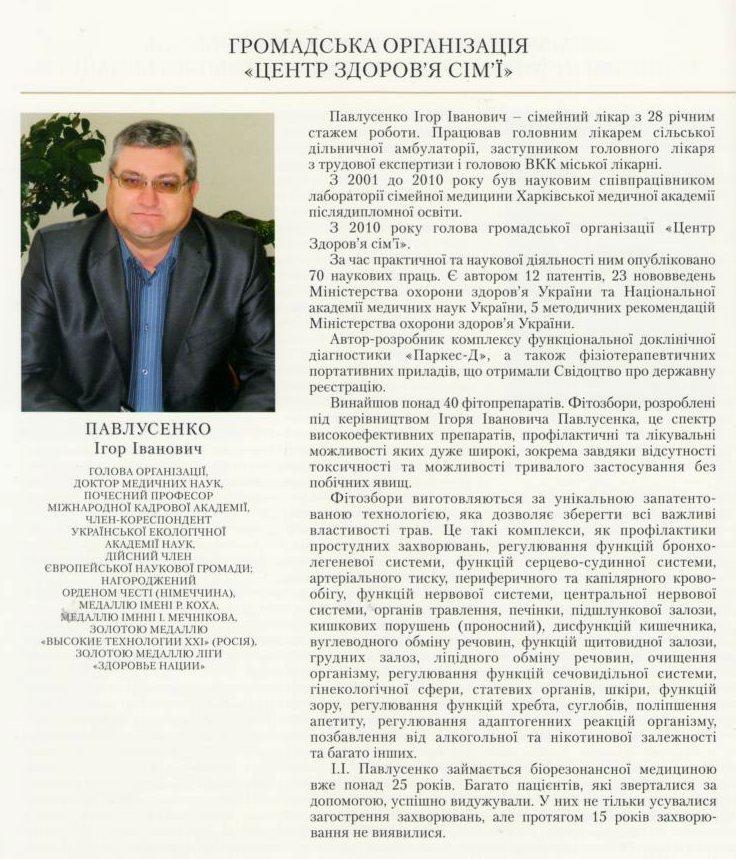 Игорь Иванович Павлусенко ПаркесFlagman_medicinu_2_m