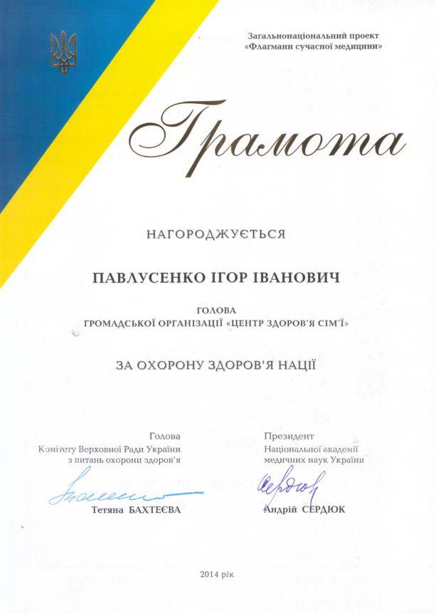 Игорь Иванович Павлусенко ПаркесFlagman_medicinu_3.Gramota
