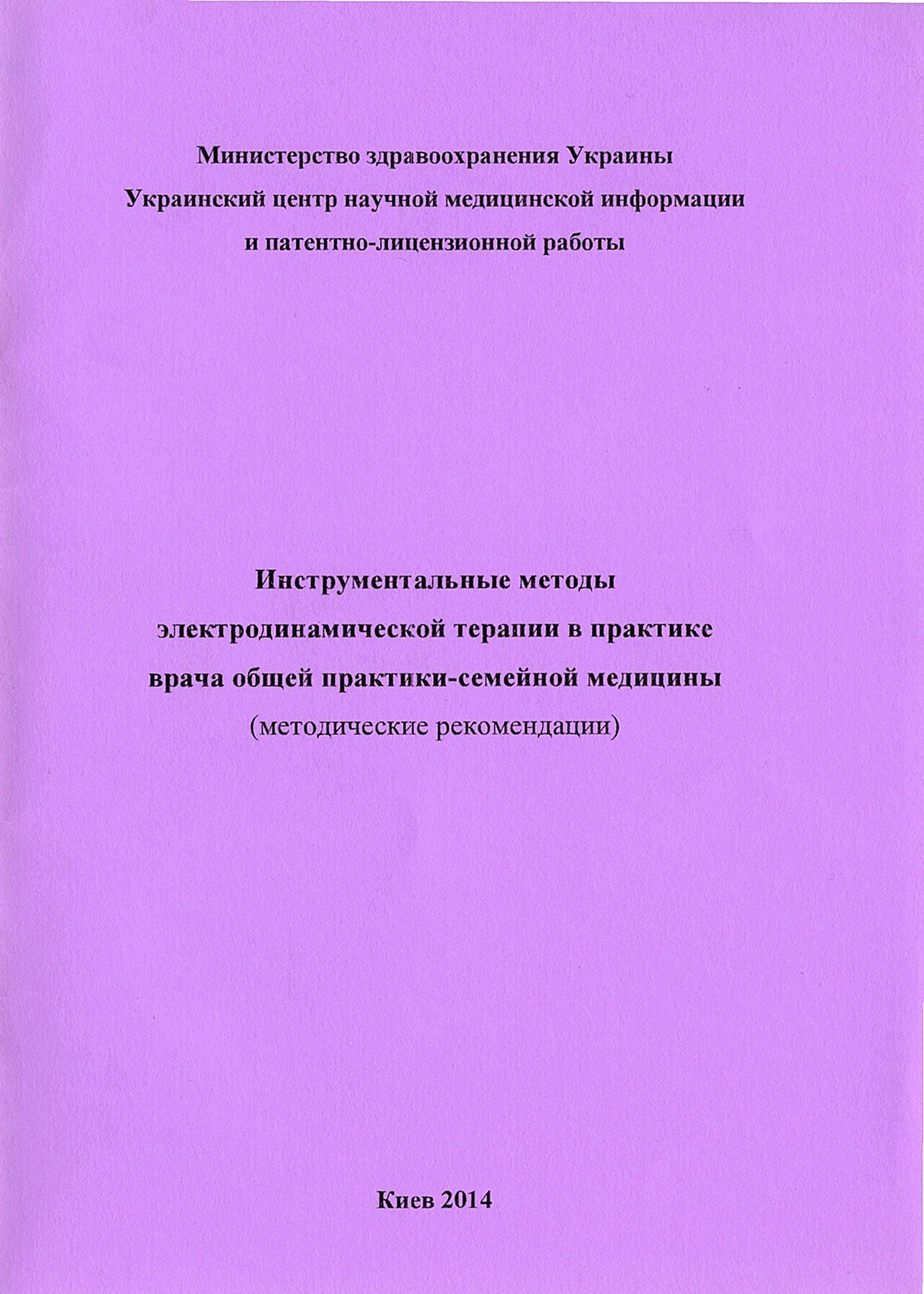 Методические Рекомендации МОЗ для Паркес лечебного прибора