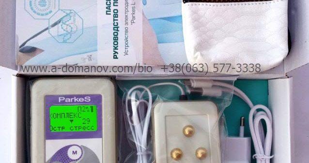 Лечебные прибор «Parkes-Medicus»