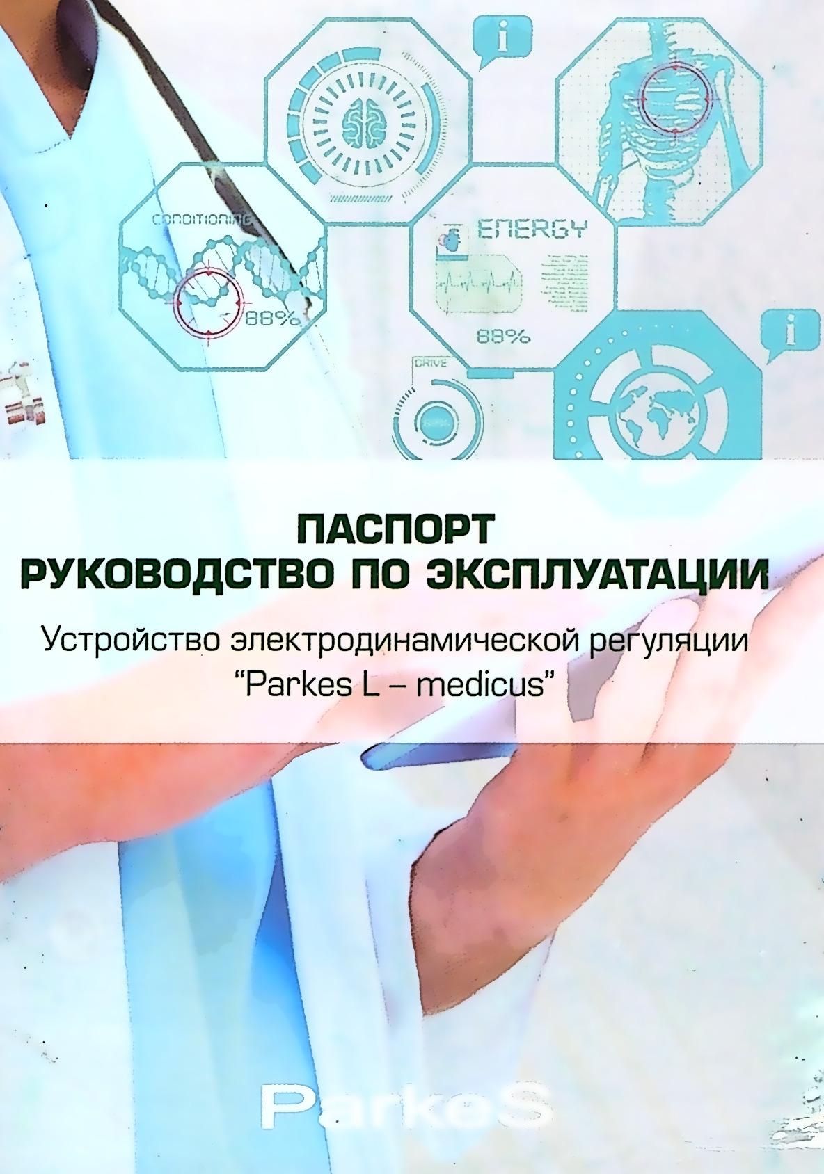 Паспорт прибора Паркес-Медикус