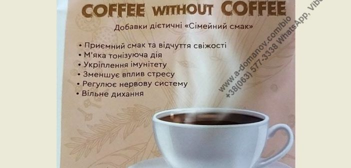 Кофе без Кофе  — Coffee without Coffee