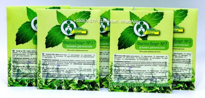 Купить Цена лечебный набор трав для терапии фитосборами Buy Price