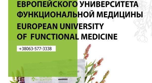 Укрепление Организма травами, Лечебные Комплексы «Parkes–L», Массаж с травами, Обертывание травами, ванны с травами,