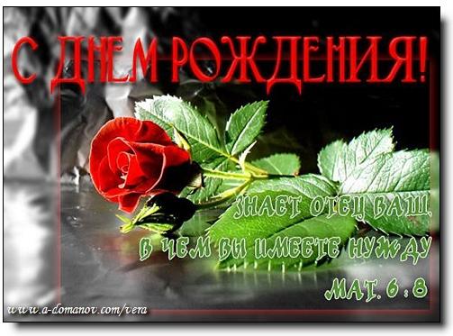 hristianskie-pozdravleniya-s-dnem-rozhdeniya-kartinki foto 11