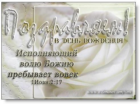 Христианские поздравления на день рождения церкви