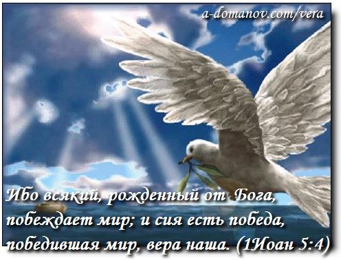 Стихи из библии для поздравления с днем рождения