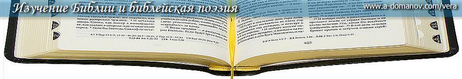 БИБЛИЯ: Изучение и Поэзия