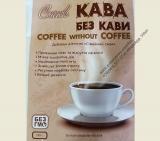 Кофе без Кофе  — Coffee without Coffee